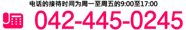 042-445-0245